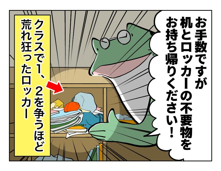 109話_3
