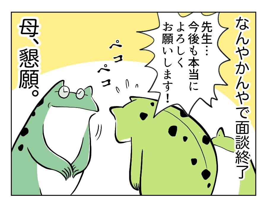 109話_1