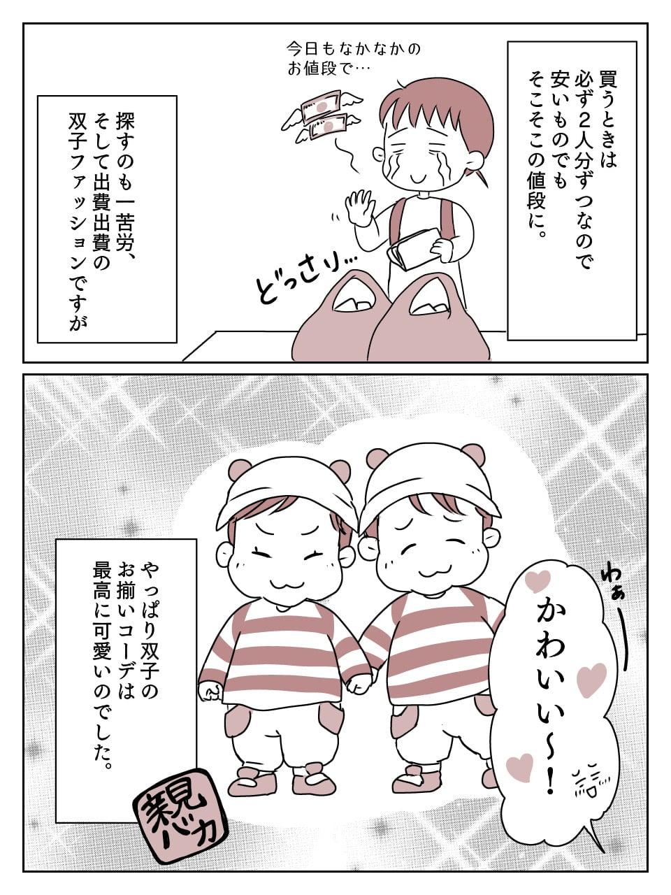 双子育児洋服 4