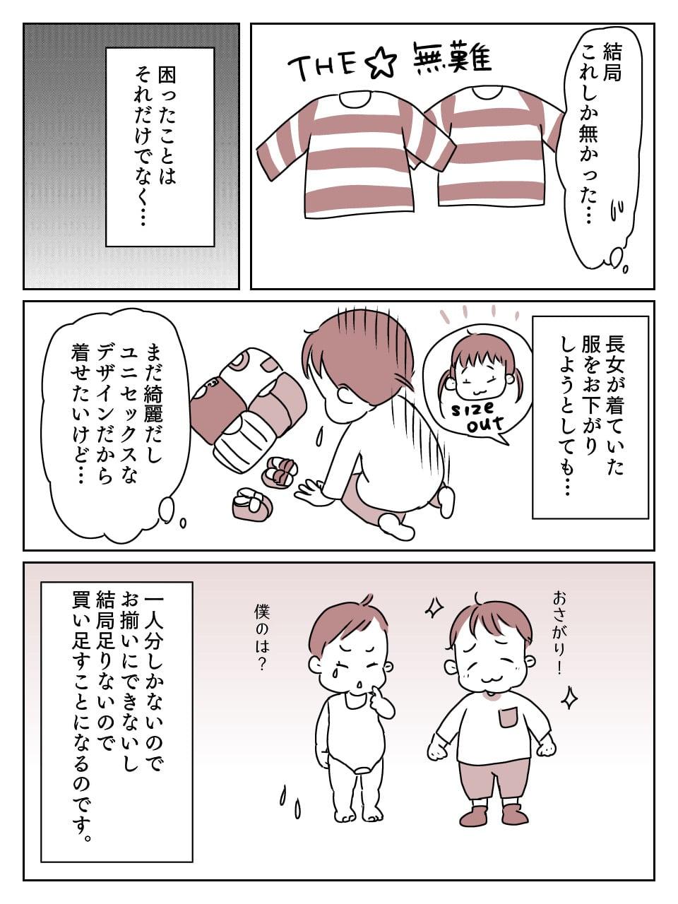 双子育児洋服 3