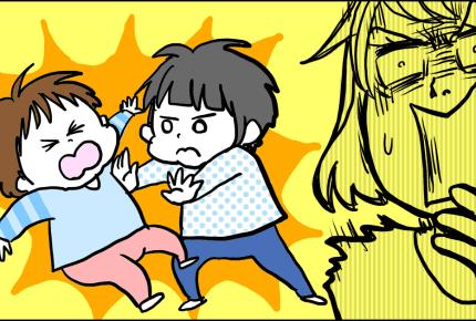 <叩く3歳児>気持ちを言葉で表現できず友だちを叩いてしまう。どうしたらわかってくれる?
