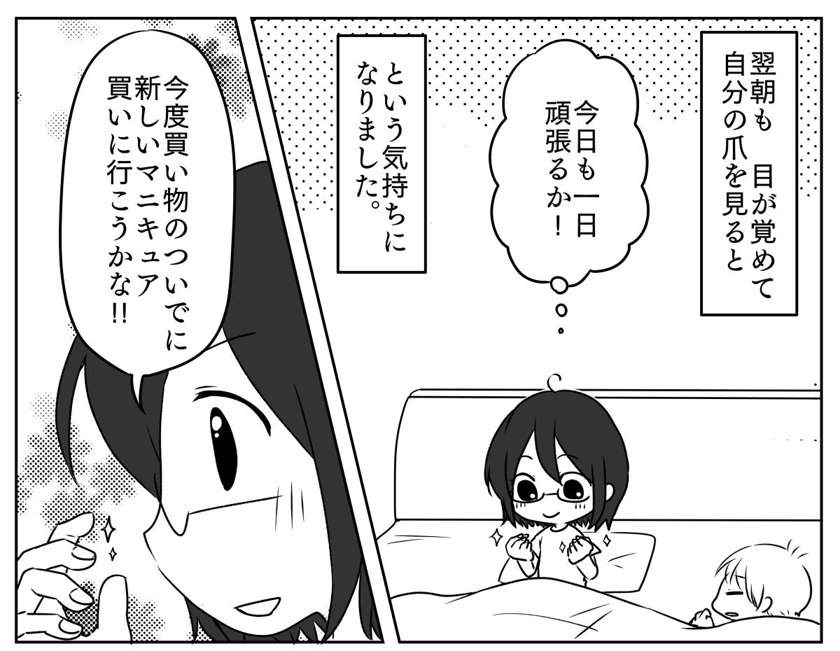 マニキュア4