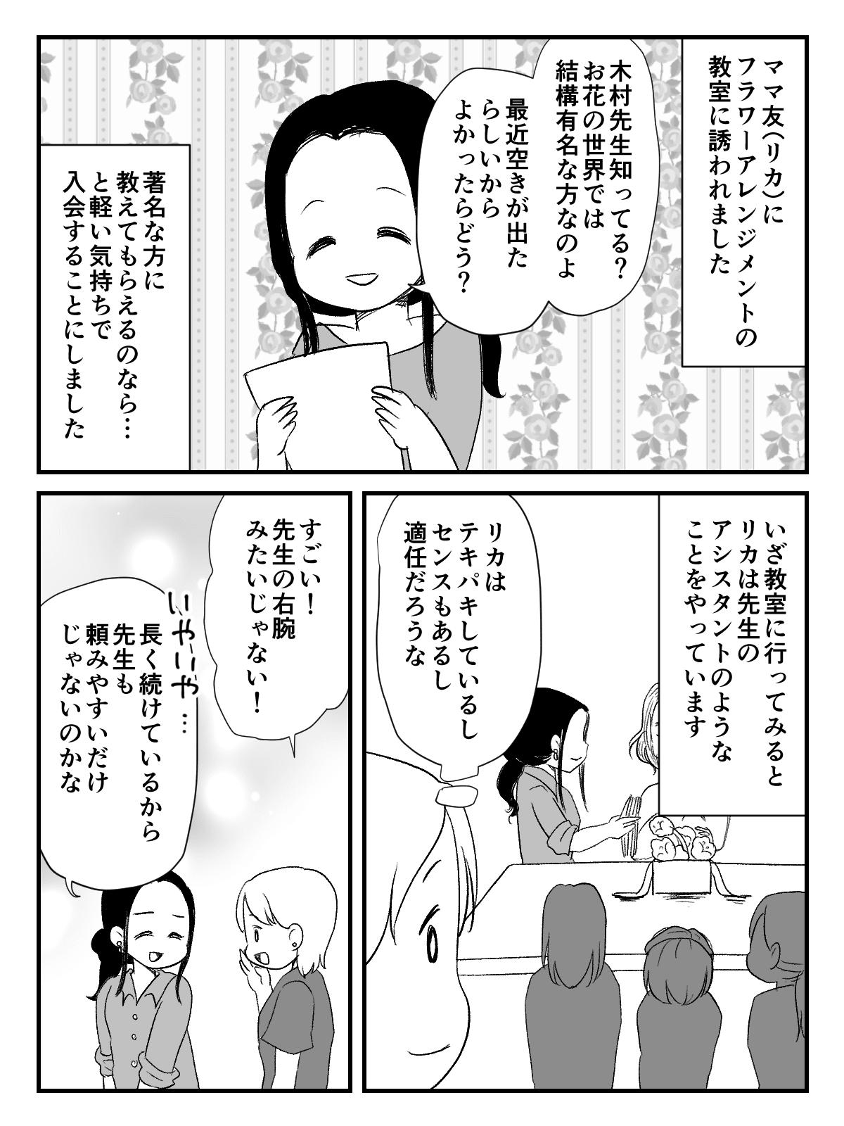 インフルエンサーな_出力_001
