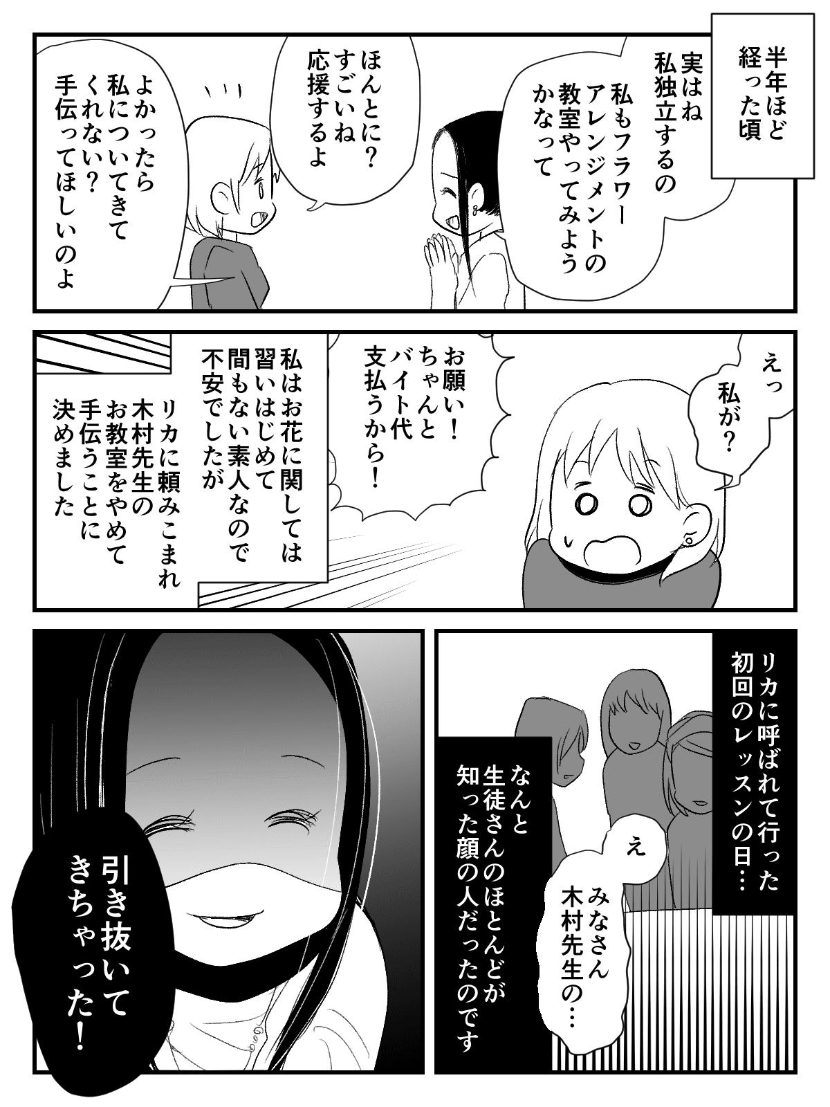 インフルエンサーな_出力_002