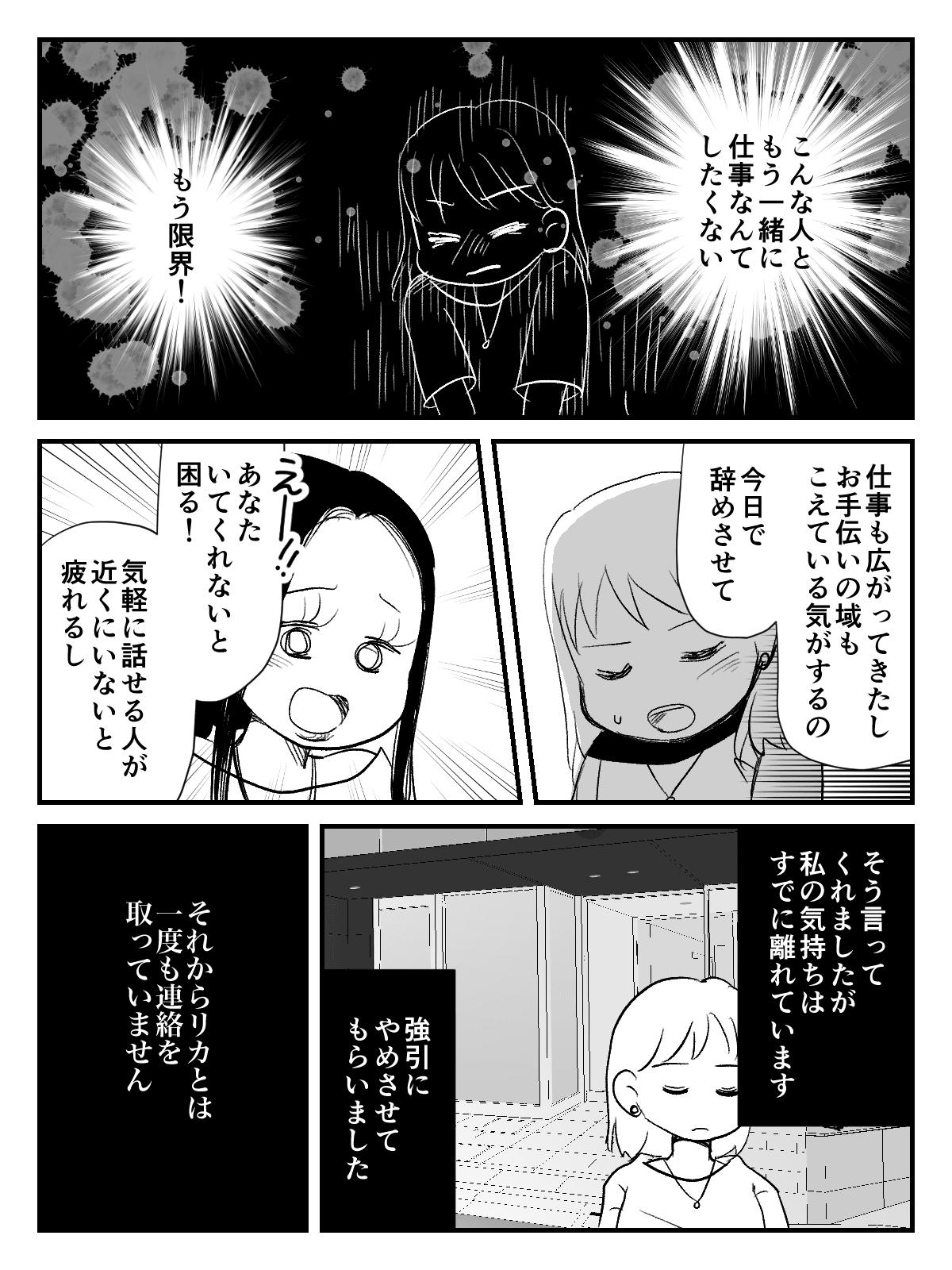 インフルエンサーな_出力_009