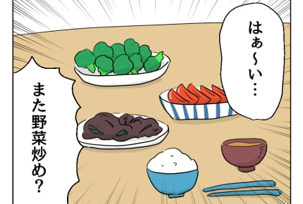 【妻の飯がマズくて離婚したい】文句言わずに食べなさい!<第2話> #4コマ母道場