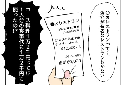 【妻の飯がマズくて離婚したい】1人分の食事が1万2千円!?<第5話> #4コマ母道場