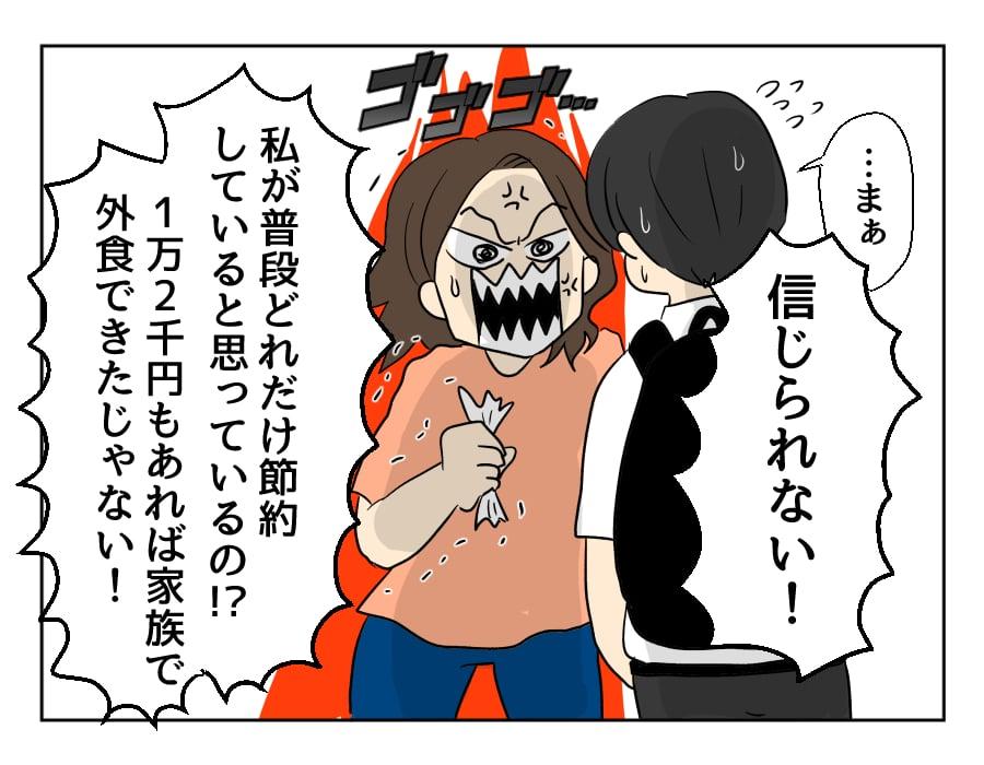 ryori5-02