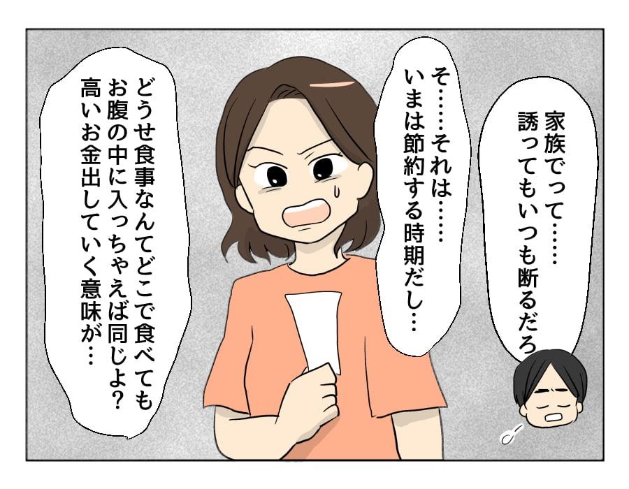ryori5-03