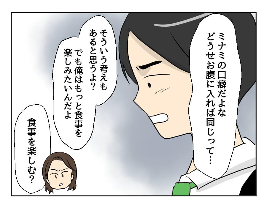 ryori6-02