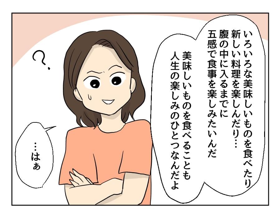 ryori6-03