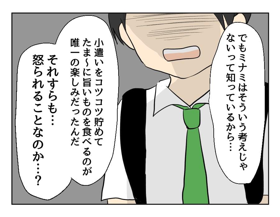 ryori6-04