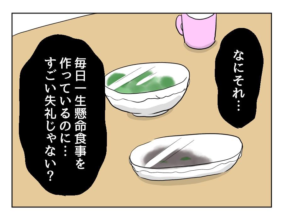 ryori7-01