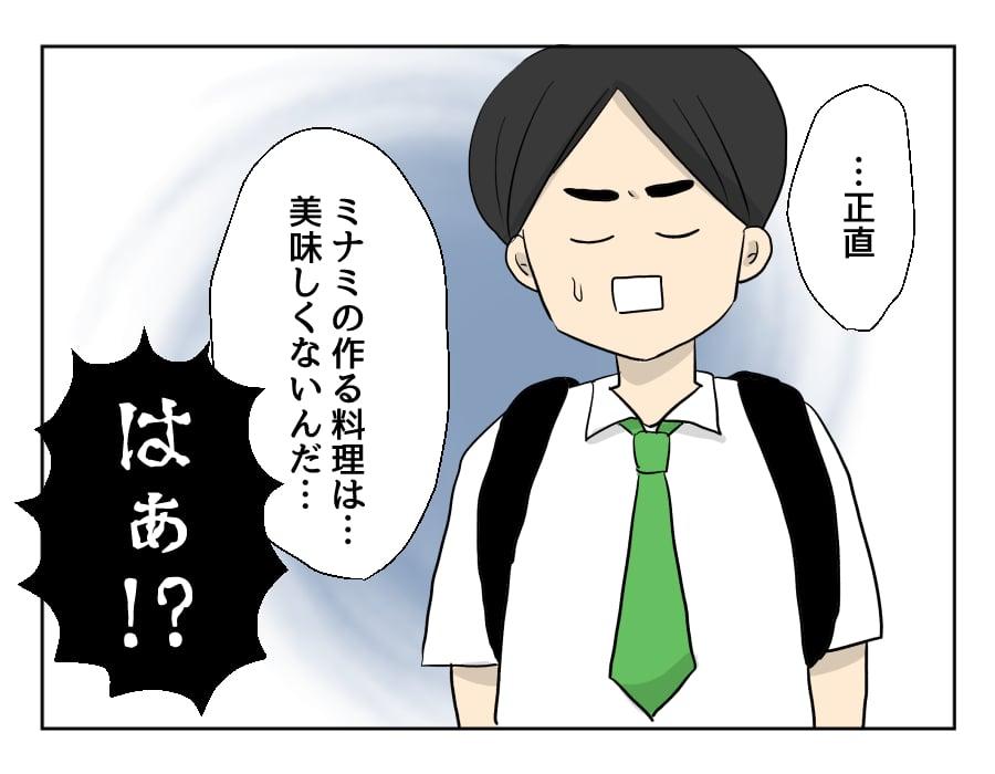 ryori7-02