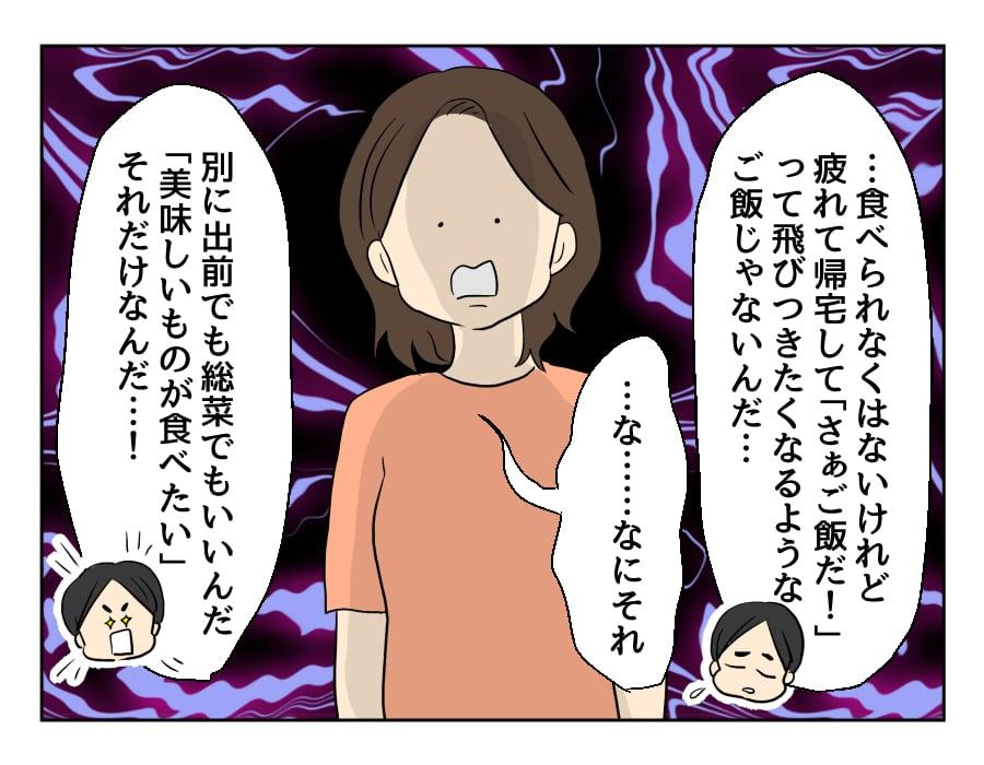 ryori7-03