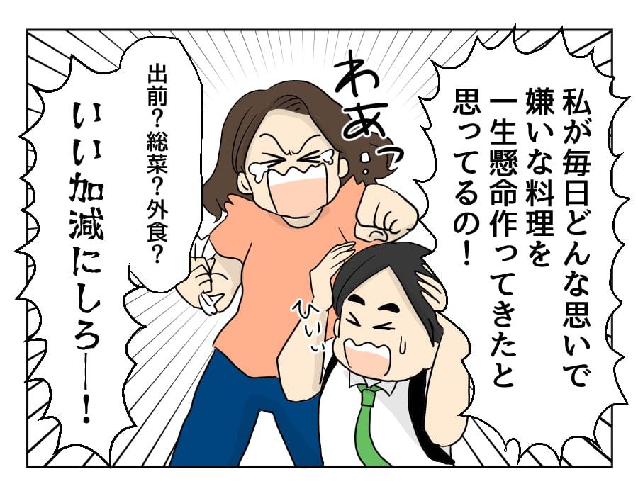 ryori7-04