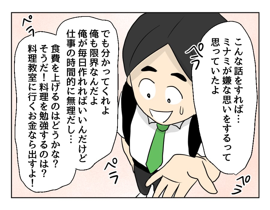 ryori8-01
