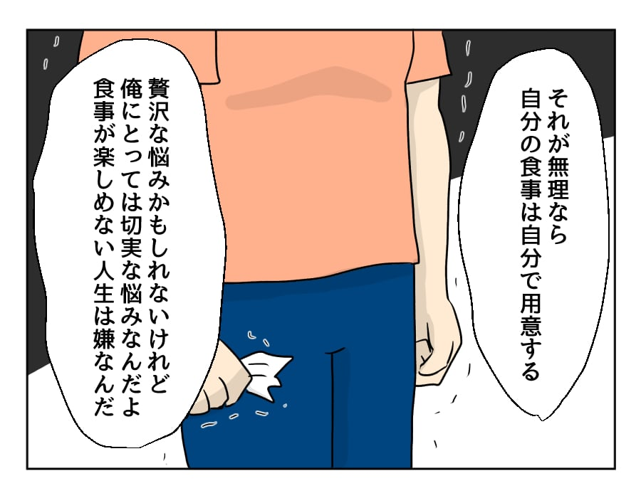 ryori8-03