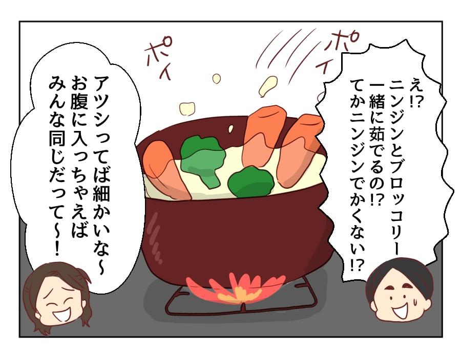 ryori12-02