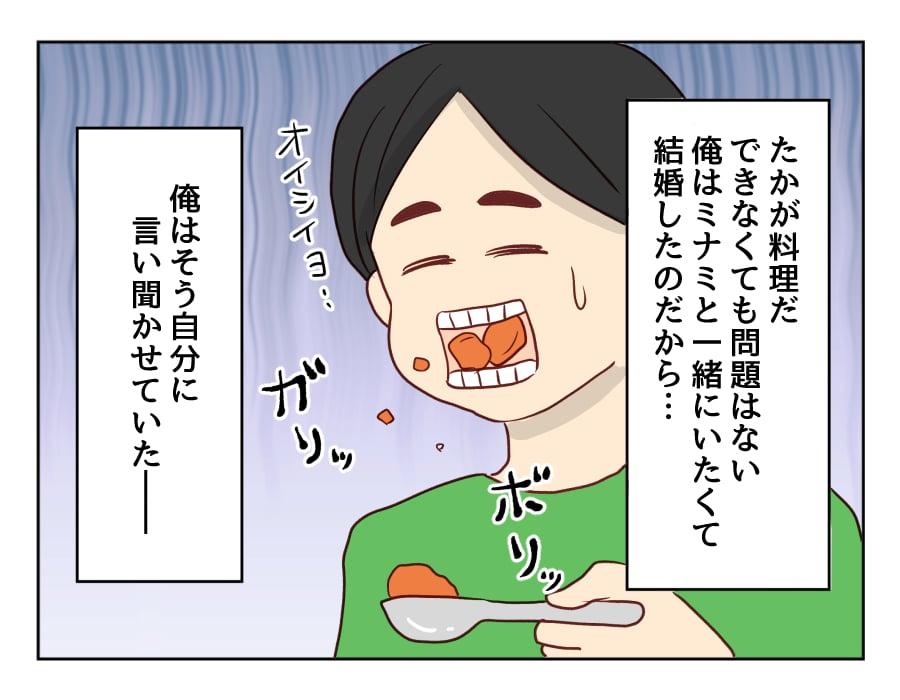 ryori12-04