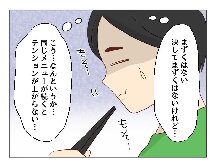 ryori14-02
