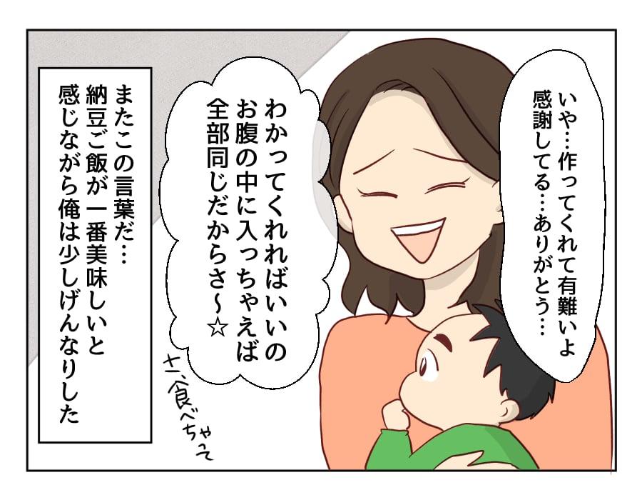 ryori14-04