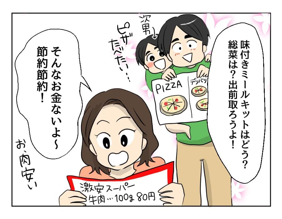 ryori15-02