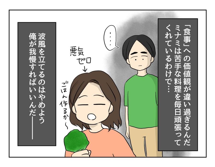 ryori16-01