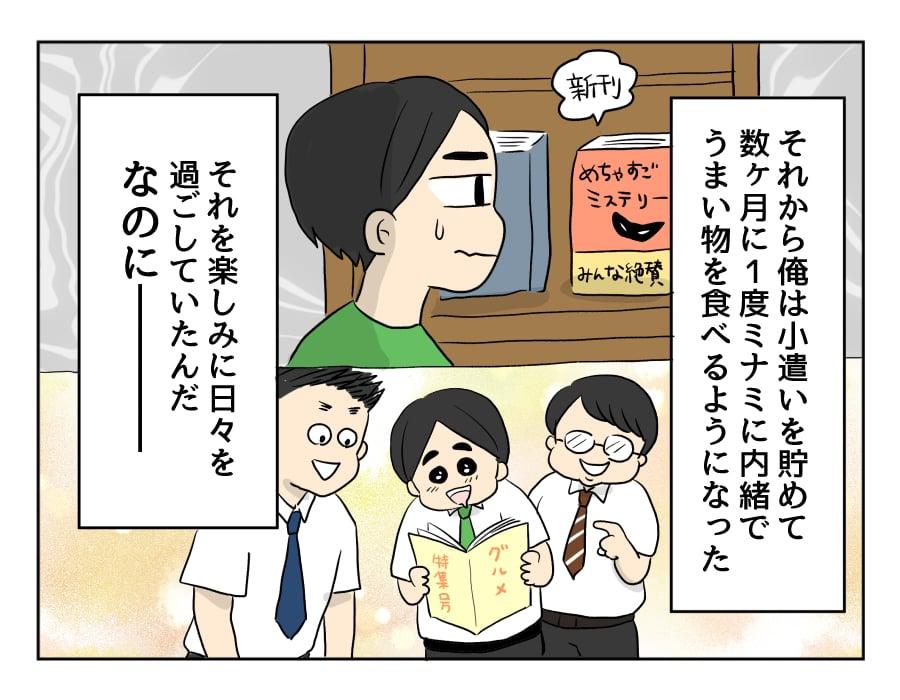 ryori16-02