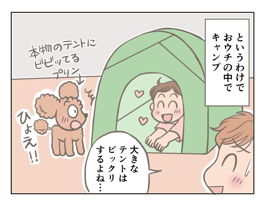 テント大好き_27話_03
