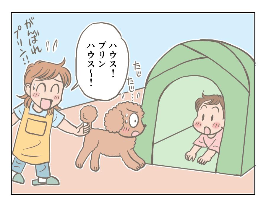 テント大好き_27話_04
