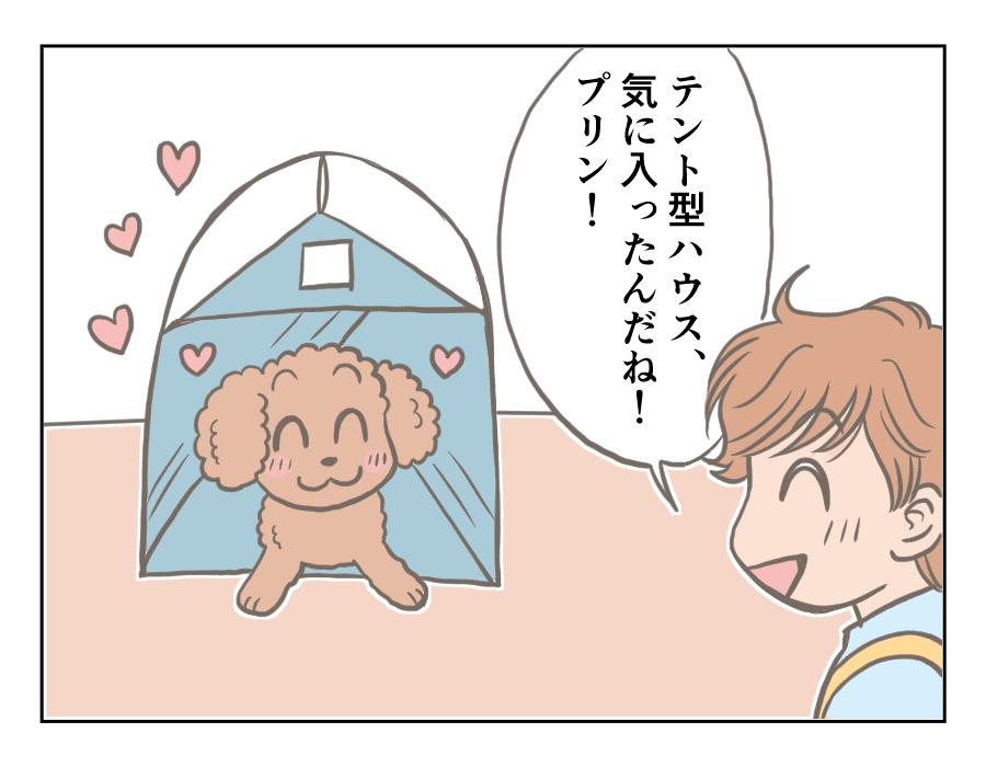 テント大好き_27話-01