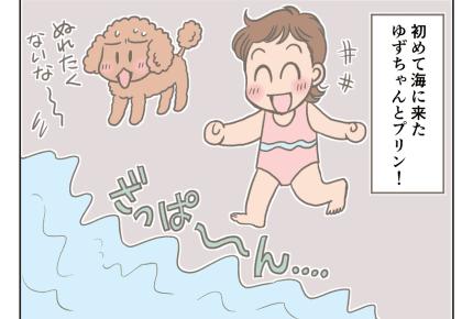 <波が怖い?>愛犬とはじめての海【娘と愛犬プリンの成長記】#4コマ母道場
