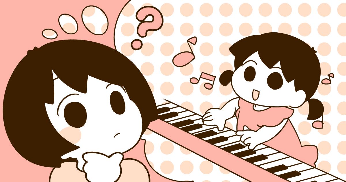 子どものためにピアノを買うなら、電子ピアノ?それともアップライトピアノ?ママたちが選んだそれぞれの理由とは1