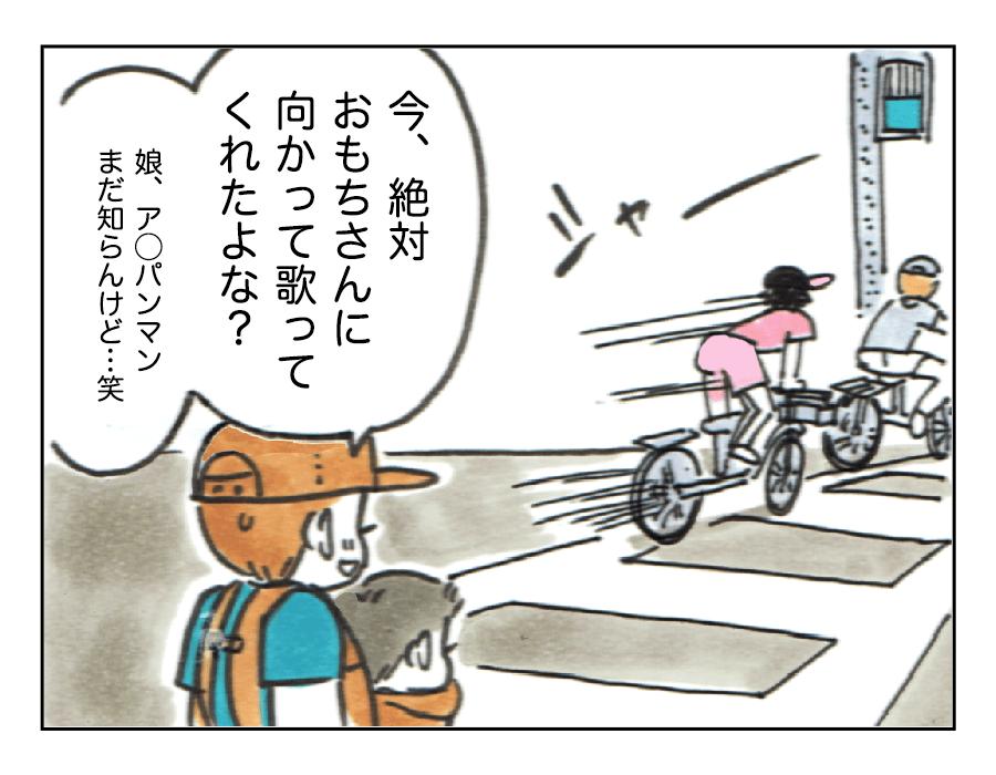 073話「沖縄のこども」3