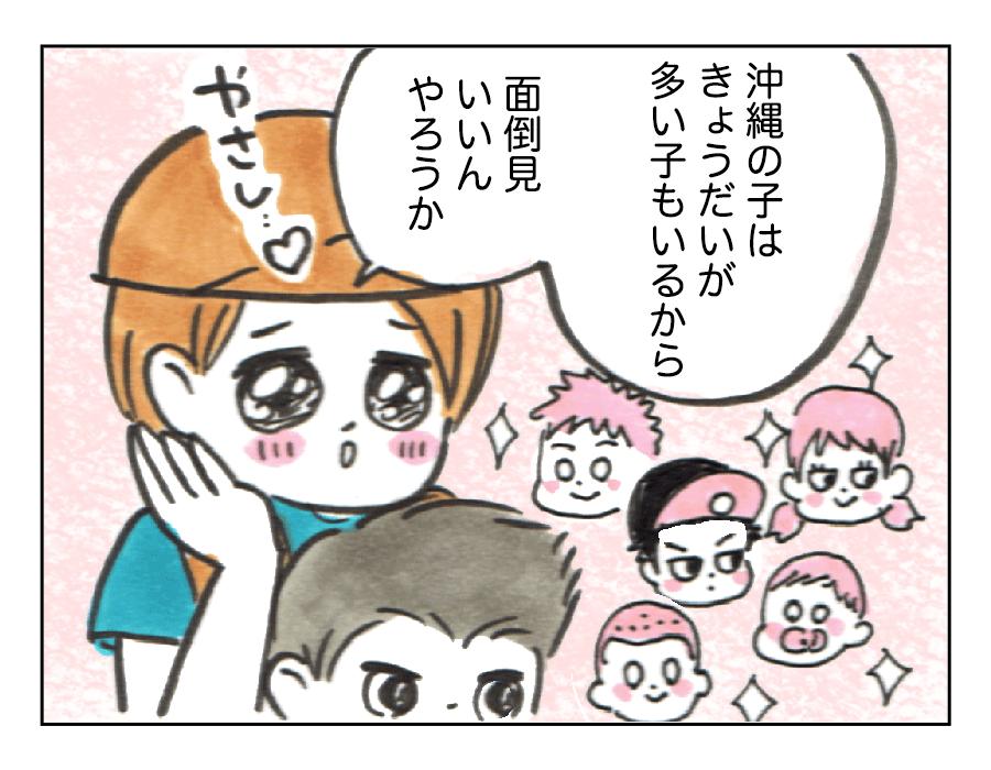 073話「沖縄のこども」4
