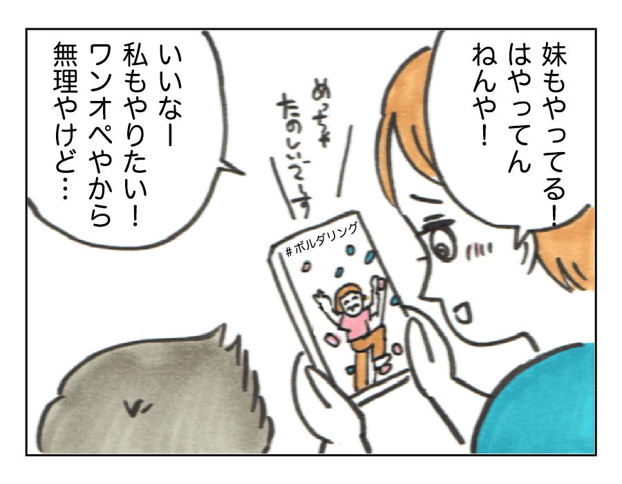 074話「ボルダリング」2
