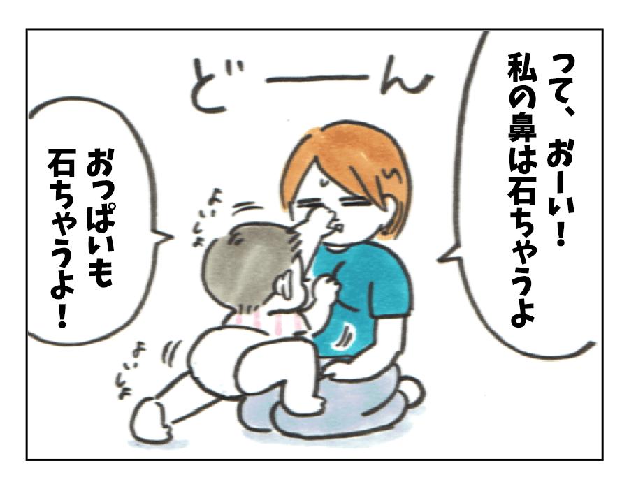 074話「ボルダリング」3