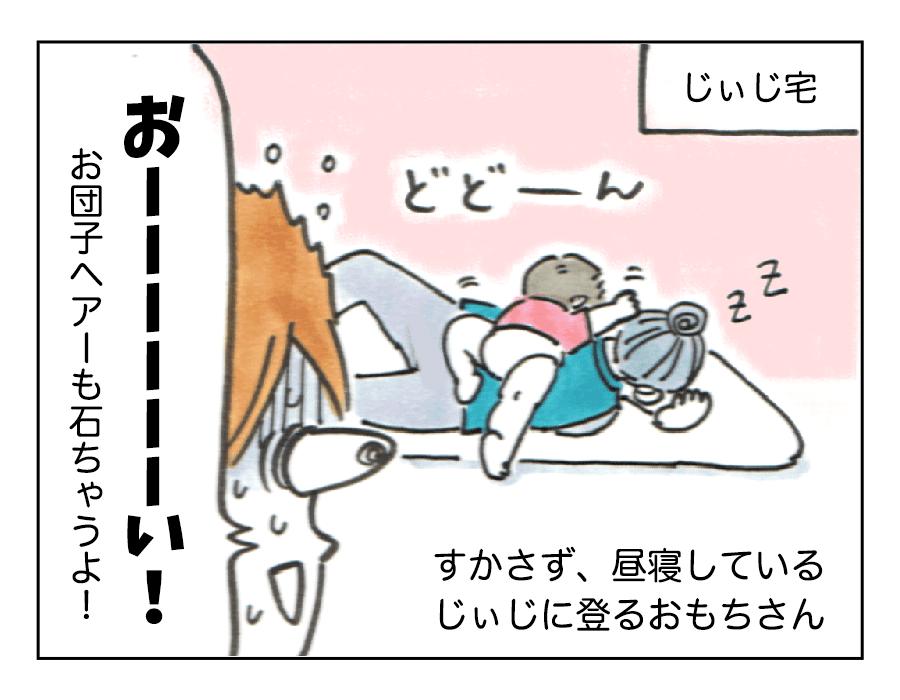 074話「ボルダリング」4