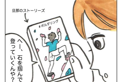 <私の影響?>登っちゃダメ!【沖縄でワンオペ第74話】#4コマ母道場