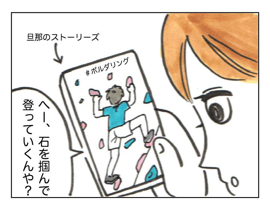 074話「ボルダリング」1