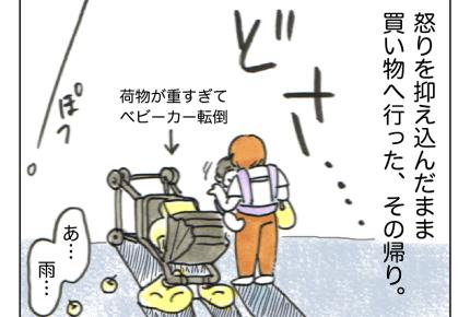 <ママを救ったのは?>ワンオペがこんなに苦しいなんて【沖縄でワンオペ第76話】 #4コマ母道場