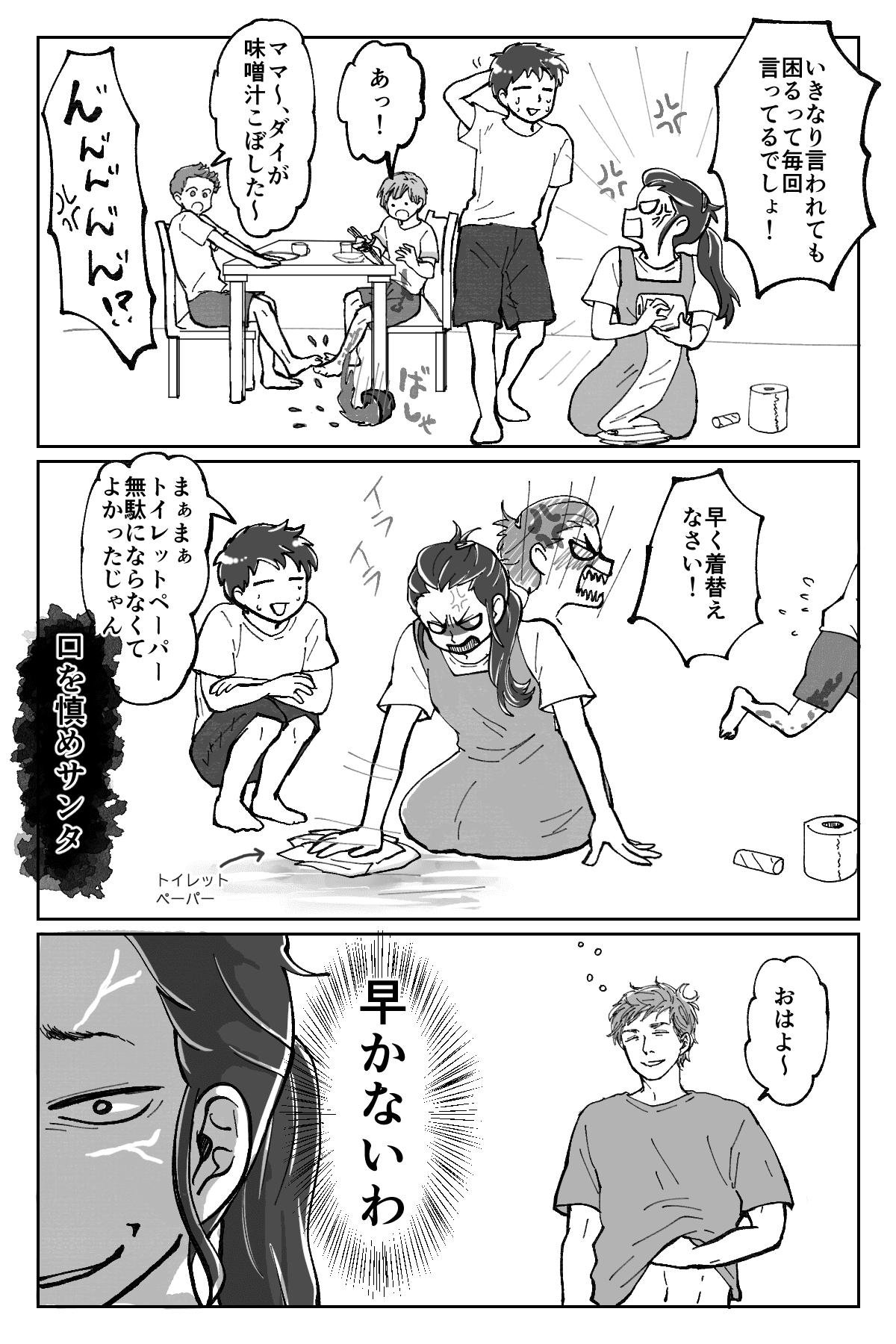 ブラックママ業1-2