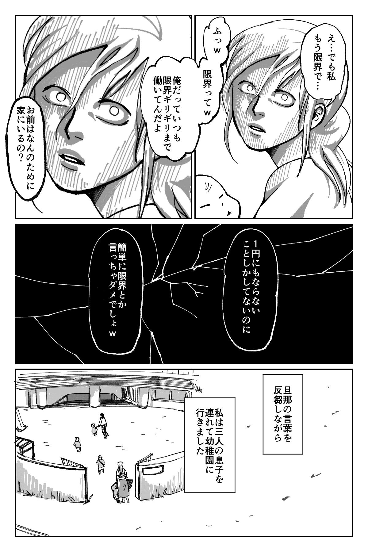 ブラックママ業2−