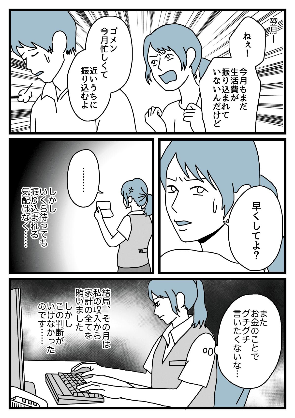 【前編】生活費3