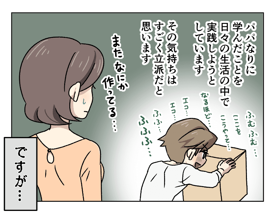 12話_エコの目覚め_2