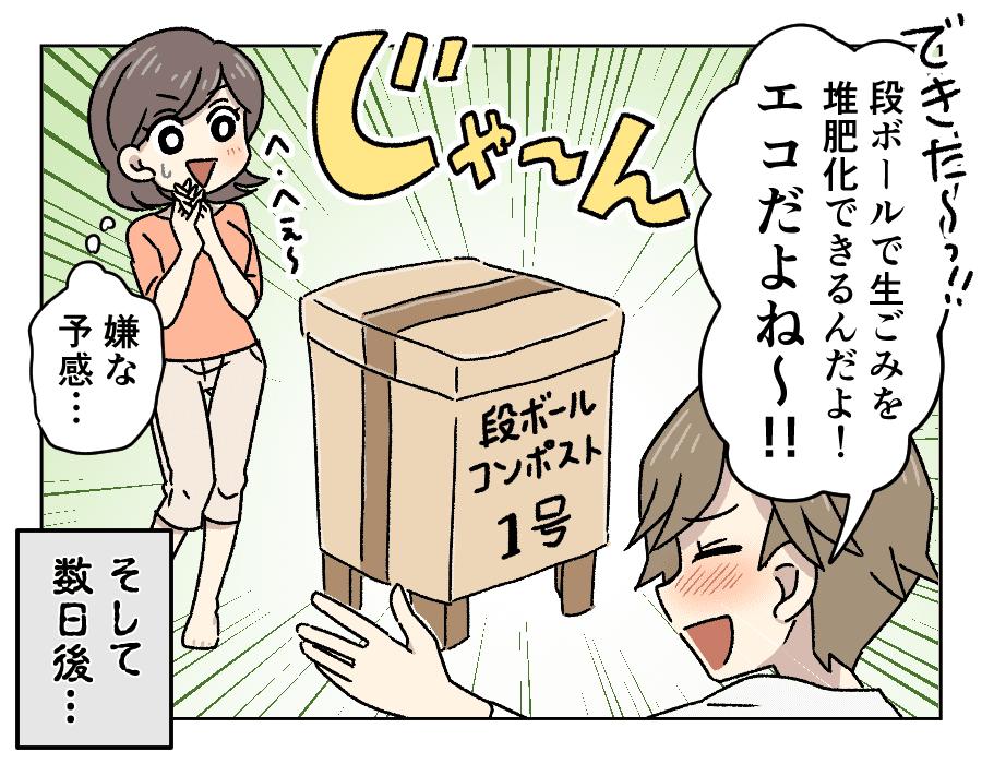 12話_エコの目覚め_3