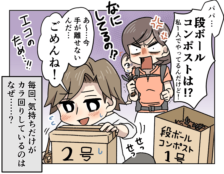 12話_エコの目覚め_4