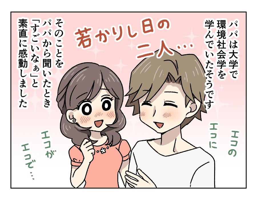 12話_エコの目覚め_1