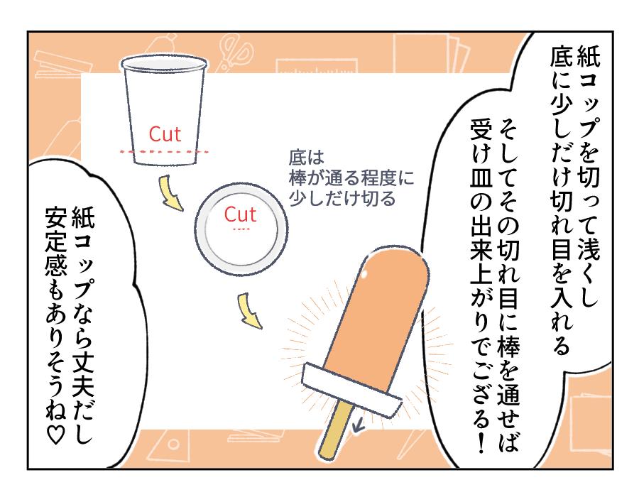 11話 棒アイスを食べるときに子どもの手や服が汚れるのを防ぐ裏ワザ3